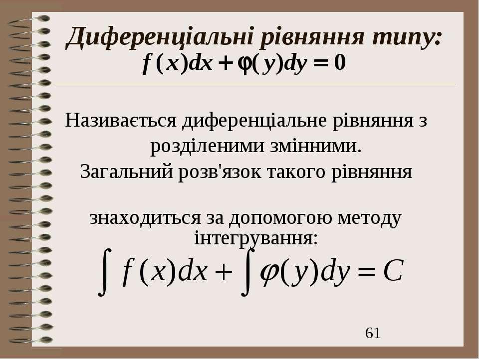 Диференціальні рівняння типу: Називається диференціальне рівняння з розділени...