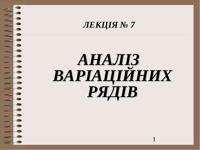 АНАЛІЗ ВАРІАЦІЙНИХ РЯДІВ ЛЕКЦІЯ № 7