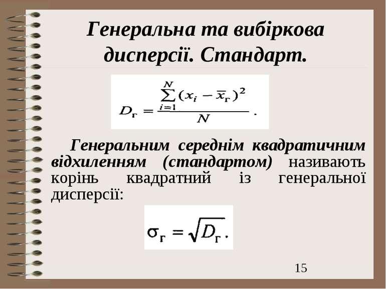 Генеральна та вибіркова дисперсії. Стандарт. Генеральним середнім квадратични...