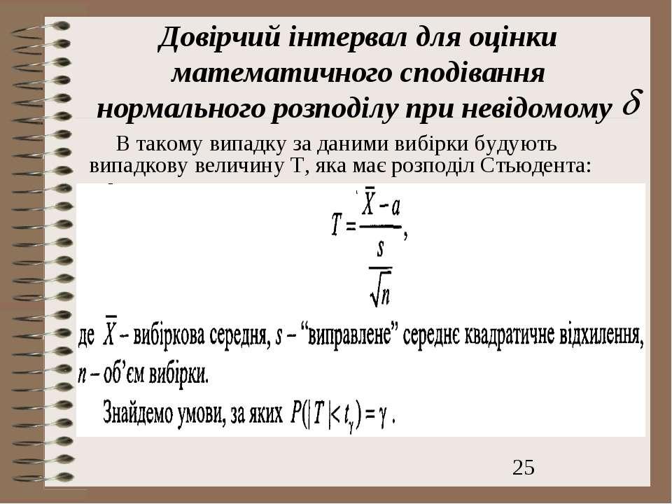 Довірчий інтервал для оцінки математичного сподівання нормального розподілу п...