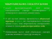 МІКРОХВИЛЬОВА СПЕКТРОСКОПІЯ розділ радіоспектроскопії, який вивчає електромаг...