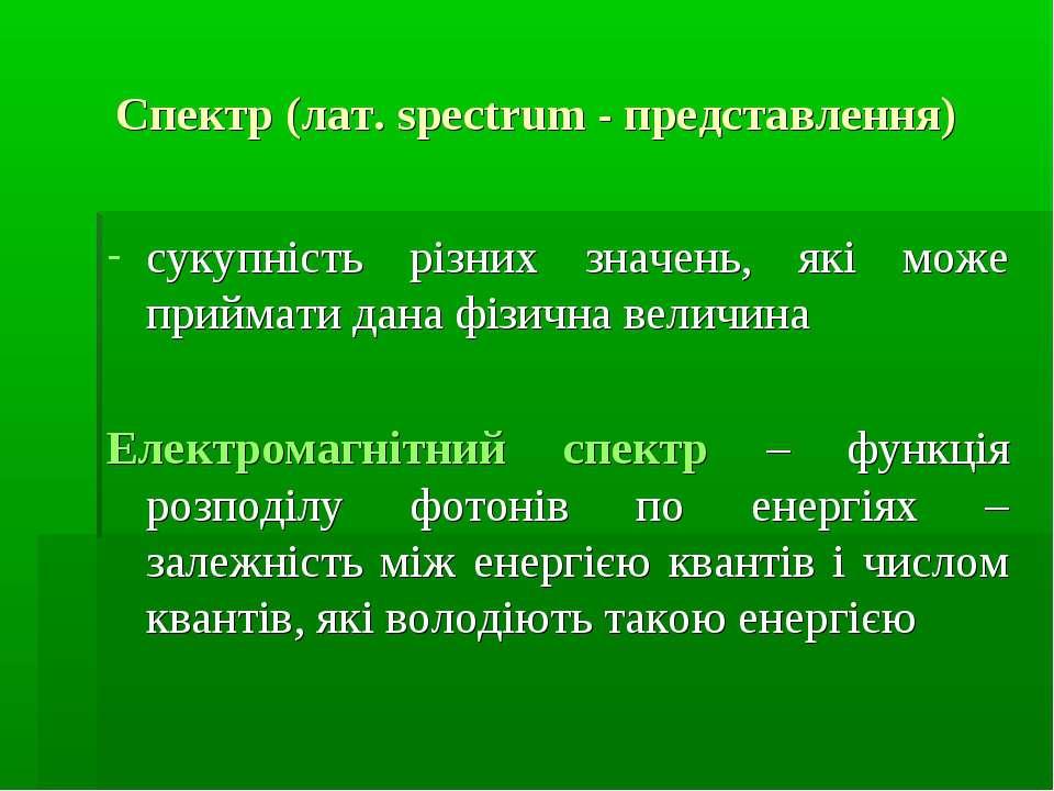 Спектр (лат. spectrum - представлення) сукупність різних значень, які може пр...