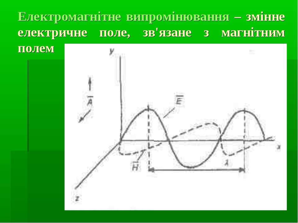 Електромагнітне випромінювання – змінне електричне поле, зв'язане з магнітним...