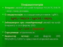 Тіоціанатометрія Титрант: амоній або калій тіоціанат NH4SCN, KSCN - втор. ста...