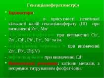 Гексаціанофератометрія Індикатори: - дифеніламін в присутності невеликої кіль...