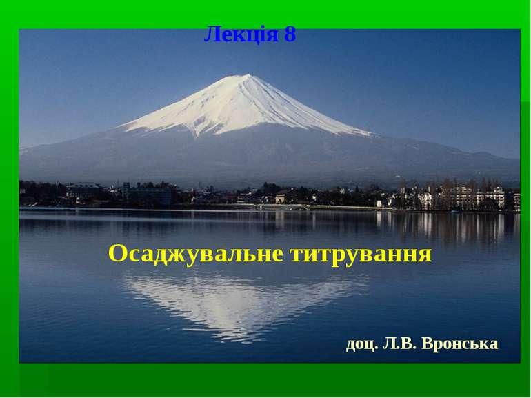 Лекція 8 Осаджувальне титрування доц. Л.В. Вронська