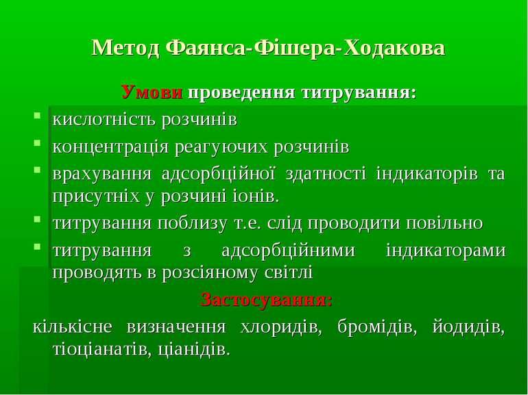 Метод Фаянса-Фішера-Ходакова Умови проведення титрування: кислотність розчині...