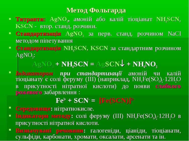 Метод Фольгарда Титранти: AgNO3, амоній або калій тіоціанат NH4SCN, KSCN - вт...