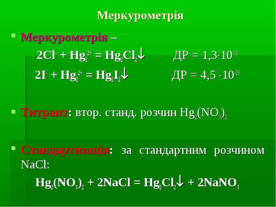 Меркурометрія Меркурометрія – 2Cl- + Hg22+ = Hg2Cl2 ДР = 1,3 10-18 2I- + Hg22...