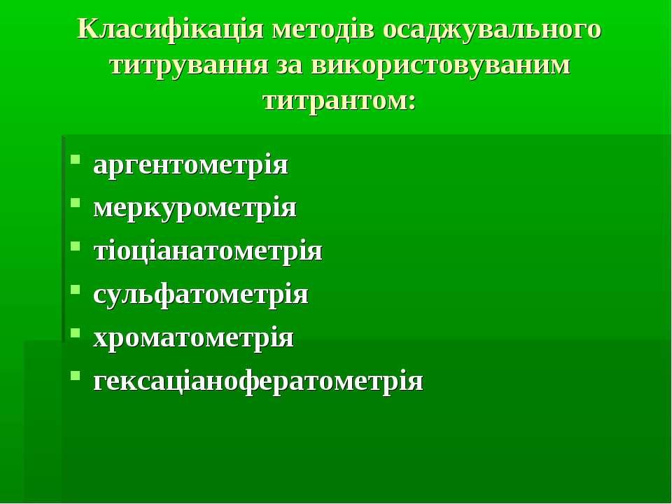 Класифікація методів осаджувального титрування за використовуваним титрантом:...