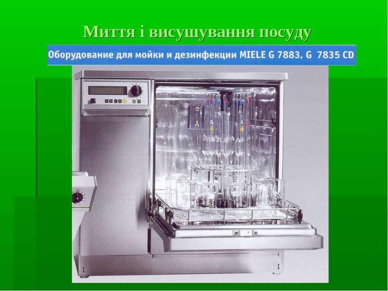 Миття і висушування посуду