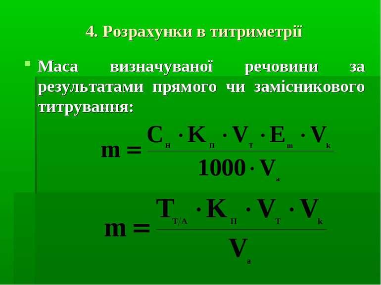 4. Розрахунки в титриметрії Маса визначуваної речовини за результатами прямог...