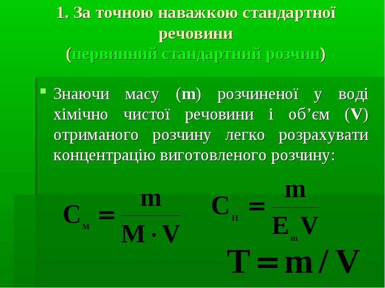 1. За точною наважкою стандартної речовини (первинний стандартний розчин) Зна...