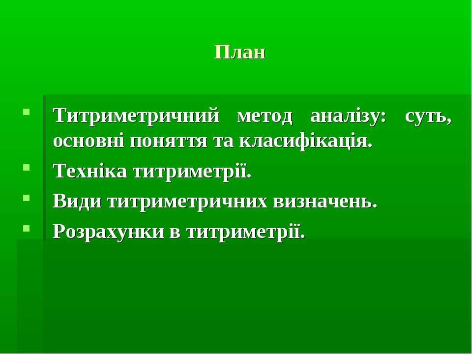 План Титриметричний метод аналізу: суть, основні поняття та класифікація. Тех...
