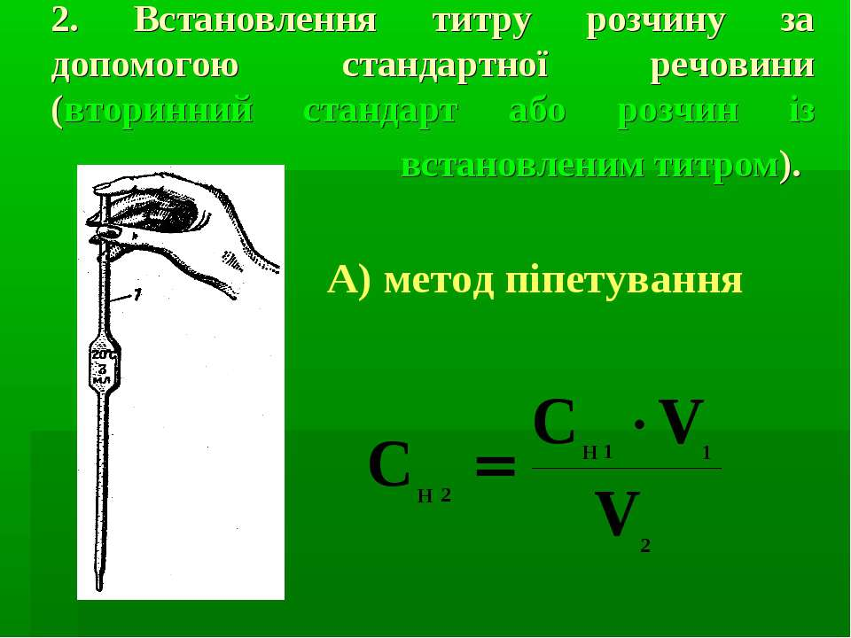 2. Встановлення титру розчину за допомогою стандартної речовини (вторинний ст...