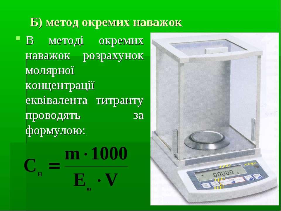 Б) метод окремих наважок В методі окремих наважок розрахунок молярної концент...
