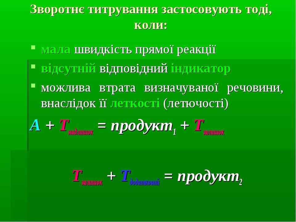 Зворотнє титрування застосовують тоді, коли: мала швидкість прямої реакції ві...