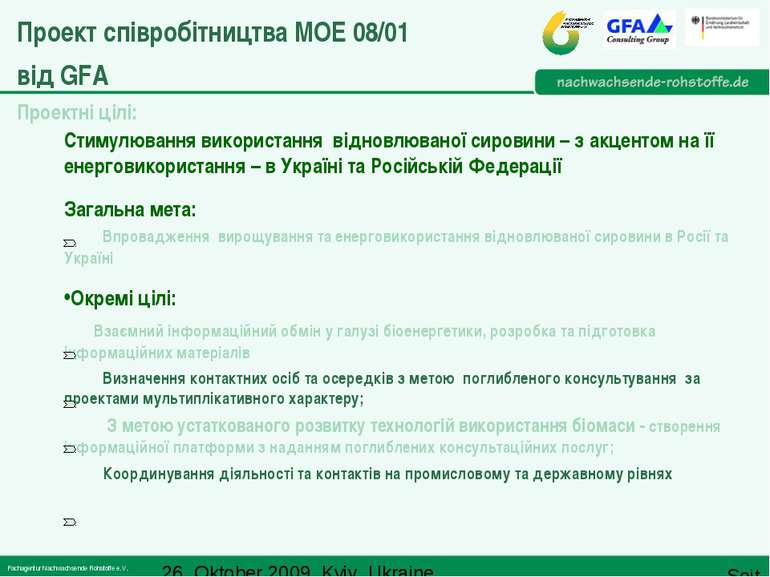 Проект співробітництва MOE 08/01 від GFA Проектні цілі: Стимулювання використ...