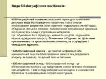 Види бібліографічних посібників: Бібліографічний покажчик загальний термін дл...