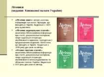 Літописи (видання Книжкової палати України) «Літопис книг»: містить поточну і...