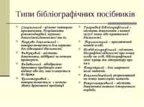 Типи бібліографічних посібників Спеціальний - цільове читацьке призначення. Р...