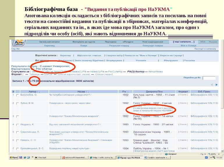 """Бібліографічна база - """"Видання та публікації про НаУКМА"""" Анотована колекція с..."""