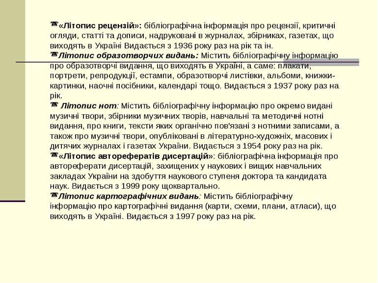 «Літопис рецензій»: бібліографічна інформація про рецензії, критичні огляди, ...