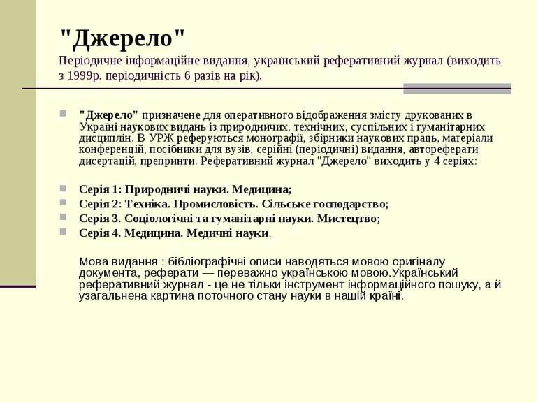 """""""Джерело"""" Періодичне інформаційне видання, український реферативний журнал (в..."""