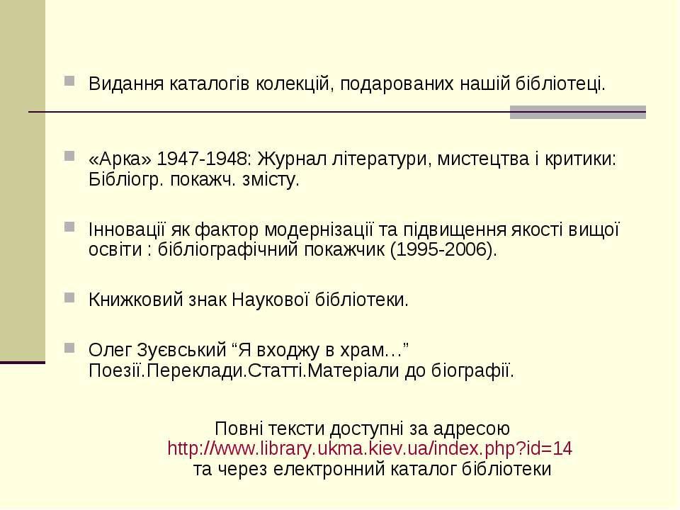 Видання каталогів колекцій, подарованих нашій бібліотеці. «Арка» 1947-1948: Ж...