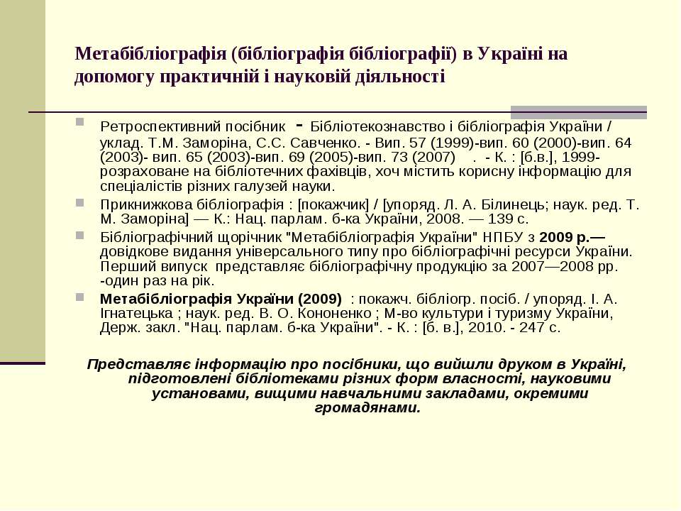 Метабібліографія (бібліографія бібліографії) в Україні на допомогу практичній...