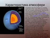Характеристика атмосфери Атмосфера Нептуна складається з водню (приблизно 67%...