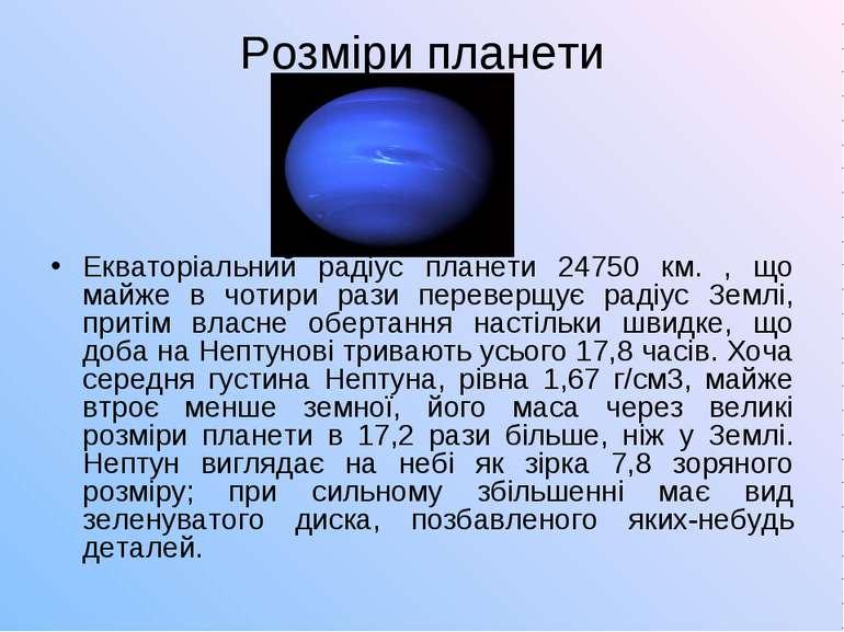 Розміри планети Екваторіальний радіус планети 24750 км. , що майже в чотири р...