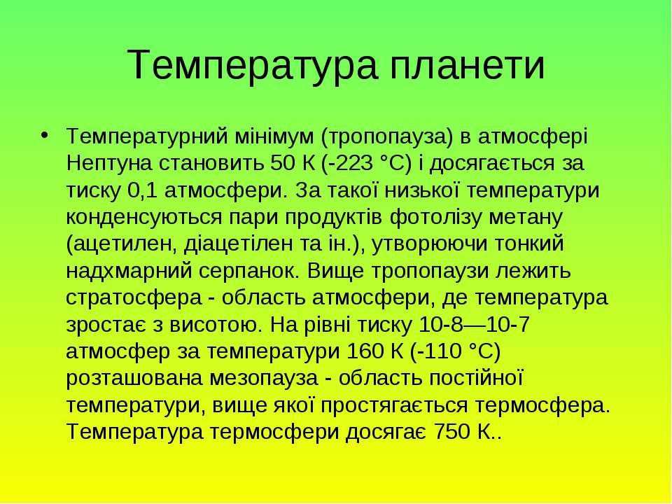 Температура планети Температурний мінімум (тропопауза) в атмосфері Нептуна ст...