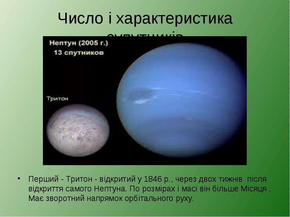 приобретения нептун и его спутни натуральным волокнам