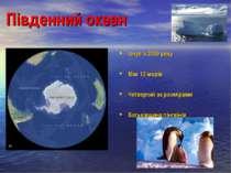 Південний океан Існує з 2000 року Має 13 морів Четвертий за розмірами Батьків...