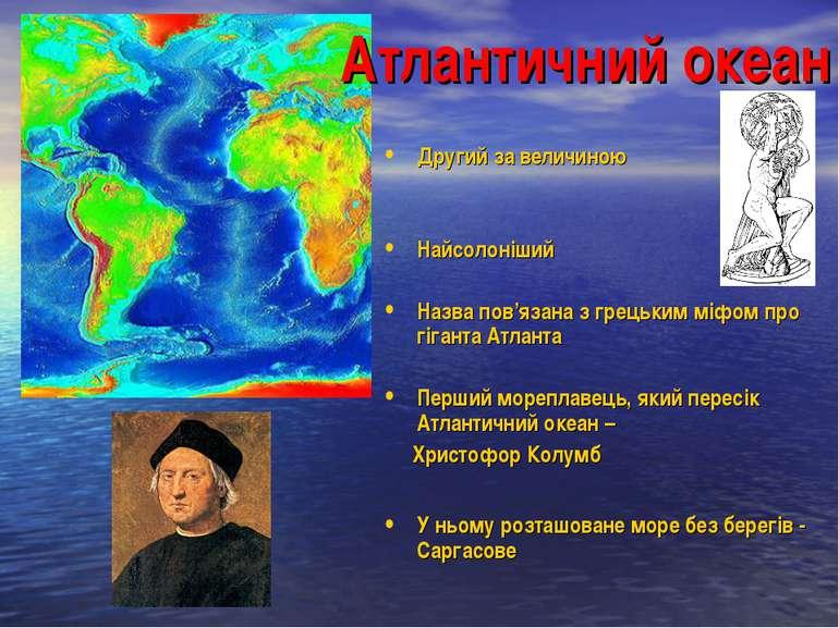 Атлантичний океан Другий за величиною Найсолоніший Назва пов'язана з грецьким...