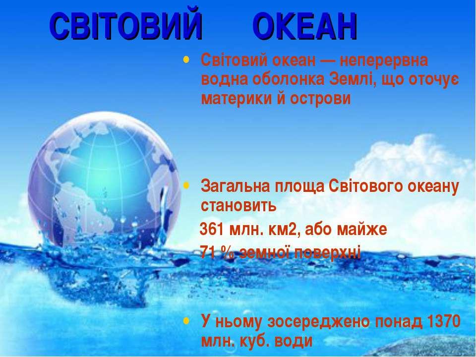 Світовий океан — неперервна водна оболонка Землі, що оточує материки й остров...