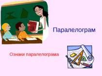 Паралелограм Ознаки паралелограма
