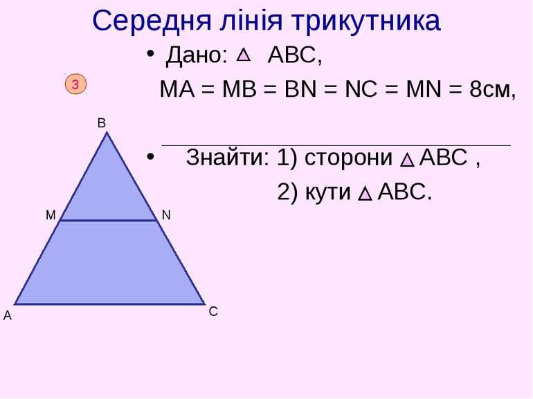 Середня лінія трикутника Дано: АВС, МА = МВ = ВN = NC = MN = 8cм, Знайти: 1) ...