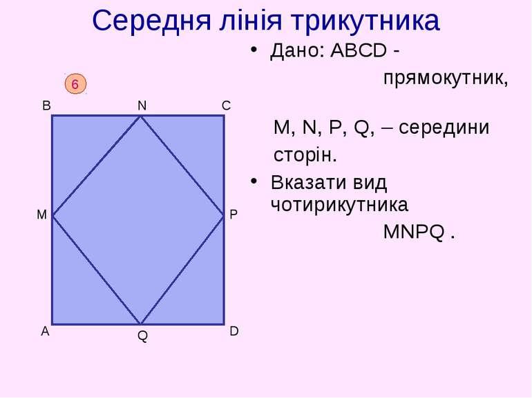 Середня лінія трикутника Дано: АВСD - прямокутник, M, N, P, Q, – середини сто...