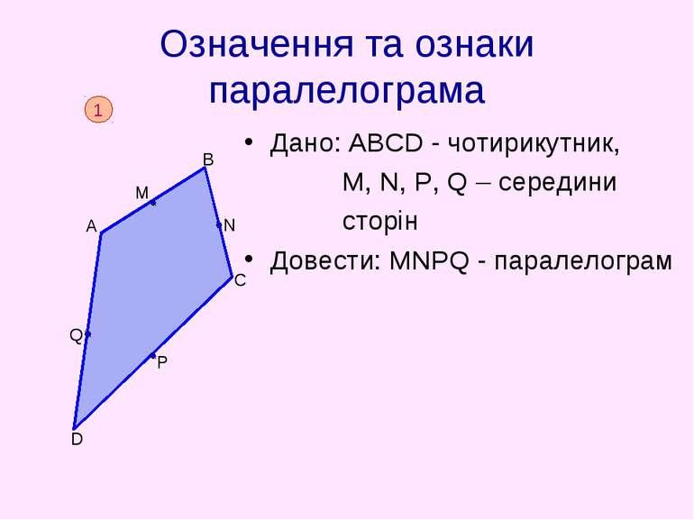 Означення та ознаки паралелограма Дано: АВСD - чотирикутник, М, N, Р, Q – сер...