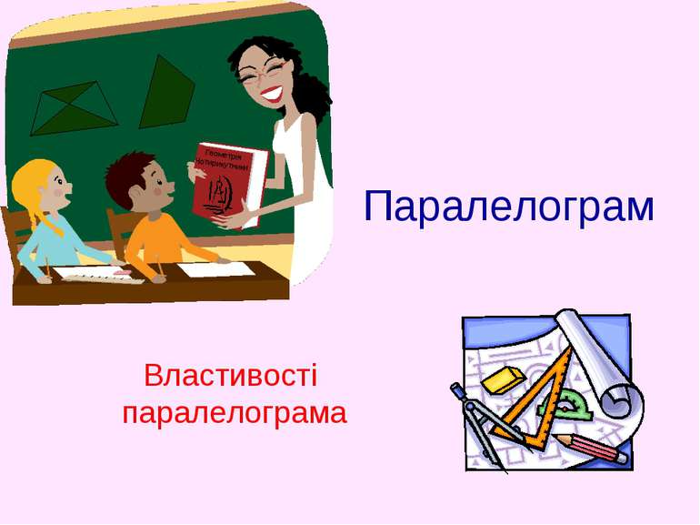 Паралелограм Властивості паралелограма