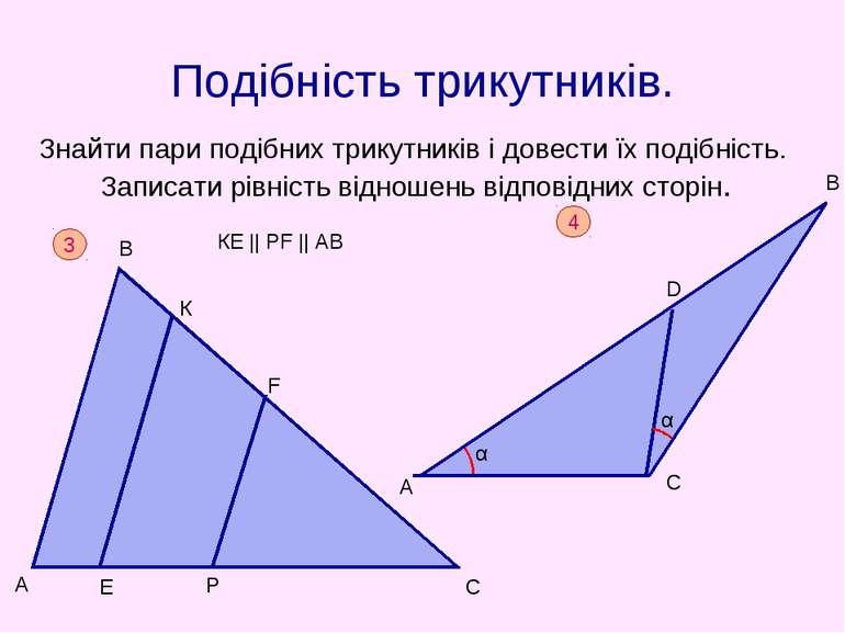 Подібність трикутників. Знайти пари подібних трикутників і довести їх подібні...