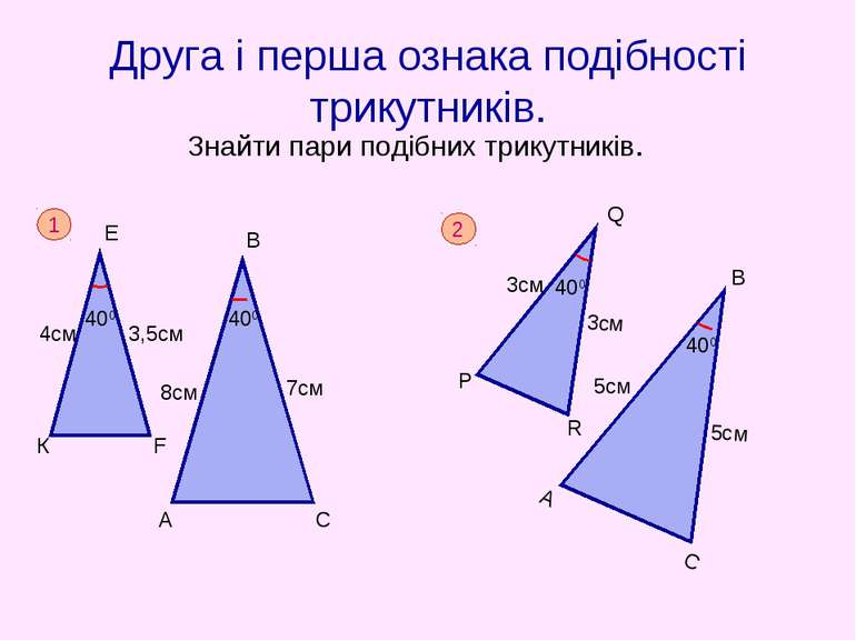 Друга і перша ознака подібності трикутників. Знайти пари подібних трикутників.