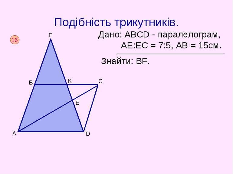 Подібність трикутників.