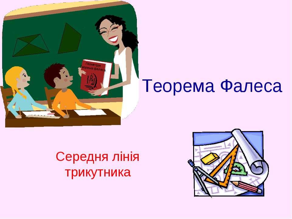 Теорема Фалеса Середня лінія трикутника