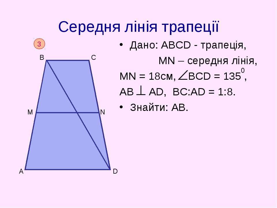 Середня лінія трапеції Дано: АВСD - трапеція, МN – середня лінія, МN = 18см, ...