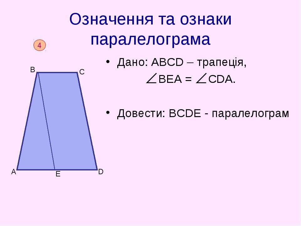 Означення та ознаки паралелограма Дано: АВСD – трапеція, ВЕА = СDА. Довести: ...