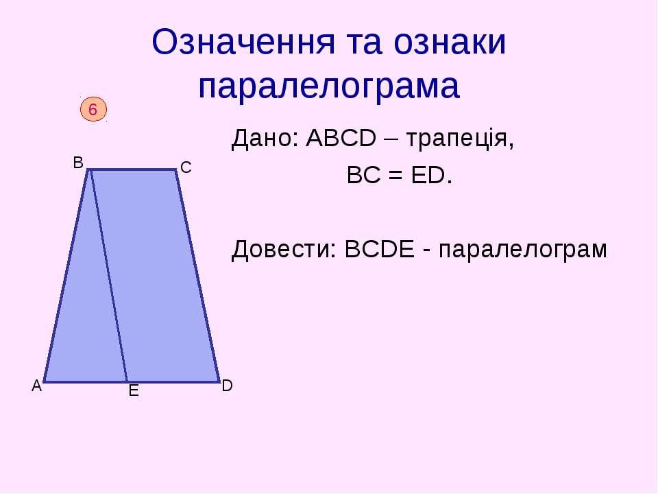 Означення та ознаки паралелограма Дано: АВСD – трапеція, BС = ED. Довести: ВС...