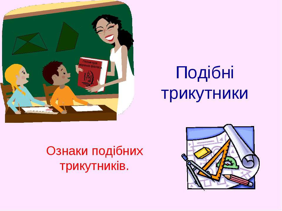 Подібні трикутники Ознаки подібних трикутників.